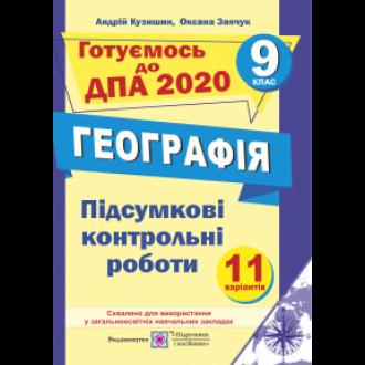 ДПА 2020 Географія 9 клас Кузишин