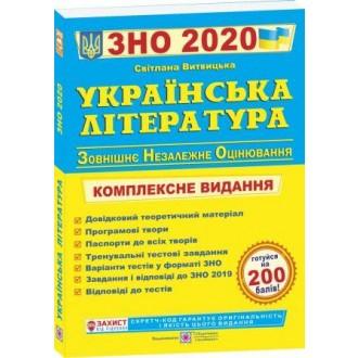 Витвицька Українська література ЗНО 2020 Комплексне видання