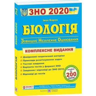 Барна Біологія ЗНО 2020 Комплексне видання