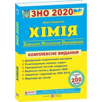Березан Хімія ЗНО 2021 Комплексне видання