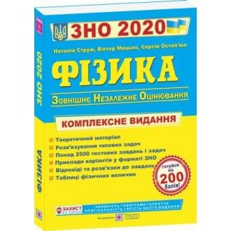 Струж Фізика ЗНО 2020 Комплексне видання