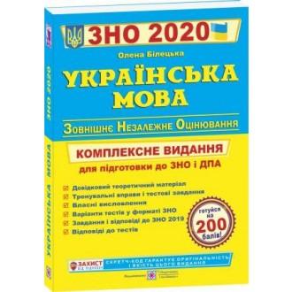 ЗНО 2020 Українська мова Комплексна підготовка до зовнішнього незалежного оцінювання