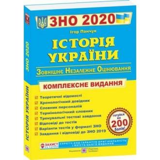 ЗНО 2020 Історія України Комплексна підготовка