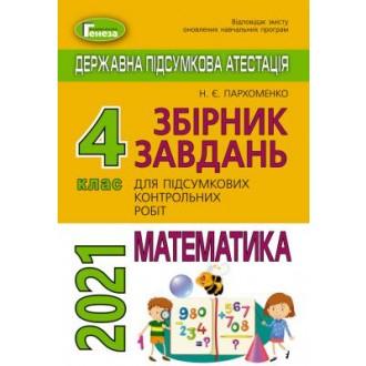 ДПА 2021 4 клас Збірник завдань Математика