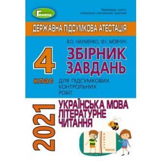 ДПА 2021 4 клас Інтегровані контрольні роботи з Української мови та читання