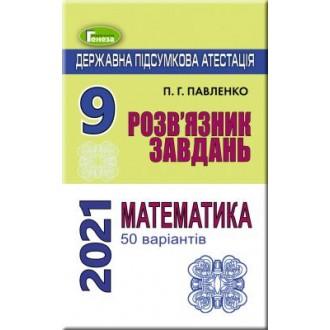 ДПА 2021 9 клас Розв'язник завдань Математика (50 варіантів) Істер