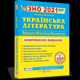 Витвицька Українська література ЗНО 2021 Комплексне видання