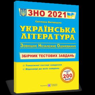 Витвицька Українська література ЗНО 2021 Збірник тестових завдань