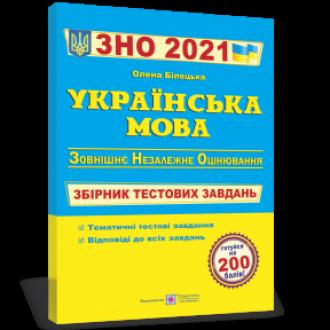 Білецька Українська мова ЗНО 2021 Збірник тестових завдань