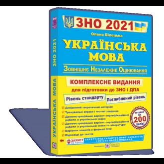 Білецька Українська мова ЗНО 2021 Комплексне видання