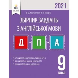 ДПА 2021 Англійська мова Збірник завдань (Константинова)