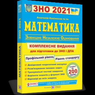 Капіносов Математика ЗНО і ДПА 2021 Комплексне видання