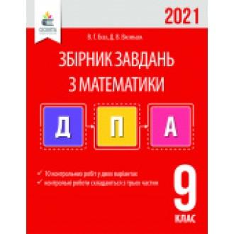 ДПА 2021 Математика Збірник завдань (Бевз)