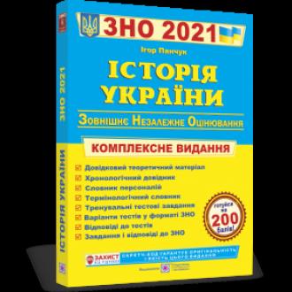 Панчук Історія України ЗНО 2021 Комплексне видання