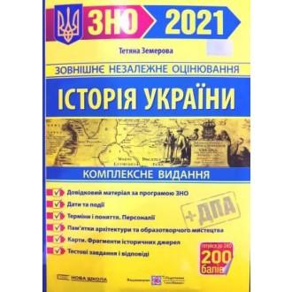 Земерова Історія України ЗНО 2021 Комплексне видання
