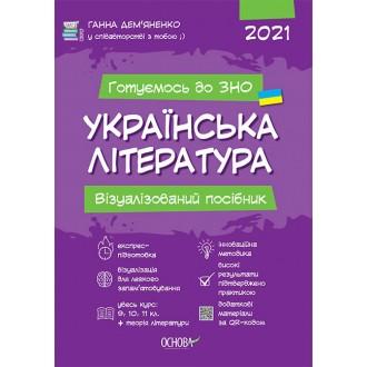 Готуємось до ЗНО 2021 УКРАЇНСЬКА ЛІТЕРАТУРА Візуалізований посібник