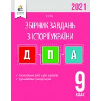 ДПА 2021 Історія України Збірник завдань (Гук)