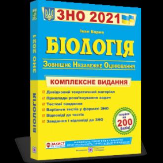 Барна Біологія ЗНО 2021 Комплексне видання