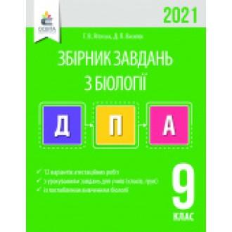 ДПА 2021 Біологія Збірник завдань (Ягенська)