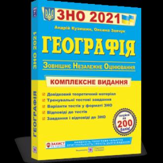 Кузишин Географія ЗНО 2021 Комплексне видання