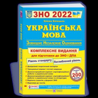 Білецька Українська мова ЗНО 2022 Комплексне видання