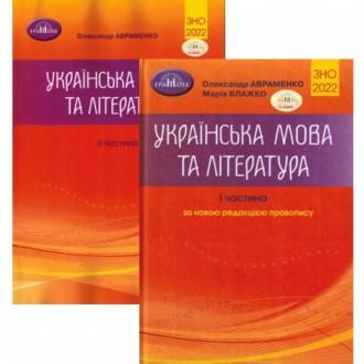 ЗНО 2022 Комплект Авраменко Українська мова та література Частина 1+ Частина 2