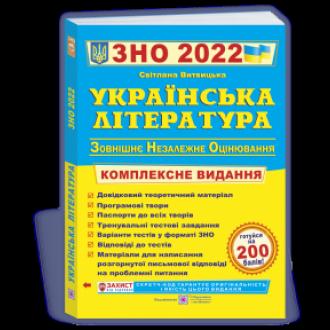 Витвицька Українська література ЗНО 2022 Комплексне видання