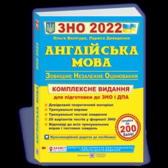 Валігура Англійська мова ЗНО 2022 Комплексне видання