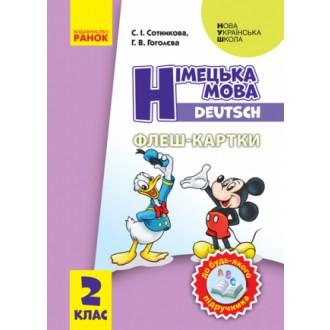 Німецька мова 2 клас Флеш-картки (до будь-якого підручника) НУШ