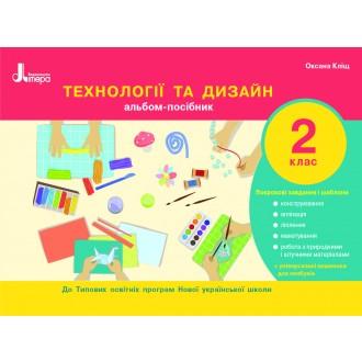Кліщ 2 клас Технології та дизайн Альбом-посібник НУШ
