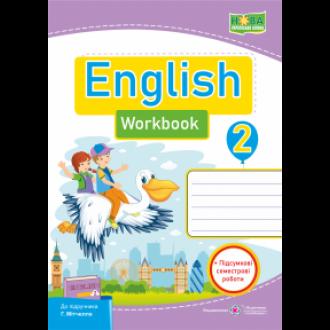 Англійська мова 2 клас Робочий зошит (до підручн. Г. Мітчелла) НУШ