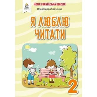 Савченко Я люблю читати 2 клас (до підр.Пономарьової) НУШ