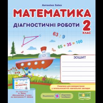 Математика 2 клас Діагностичні роботи (до підруч. Заїки)