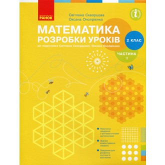 Математика 2 клас. Розробки уроків до підр Скворцова ЧАСТИНА 1 НУШ