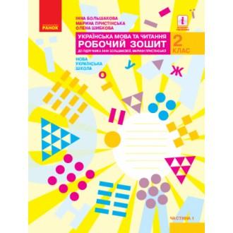 Українська мова та читання 2 клас Робочий зошит до підручн. Большакової І Частина 1 НУШ