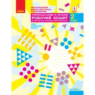 Українська мова та читання 2 клас Робочий зошит до підручн. Большакової І Частина 2 НУШ
