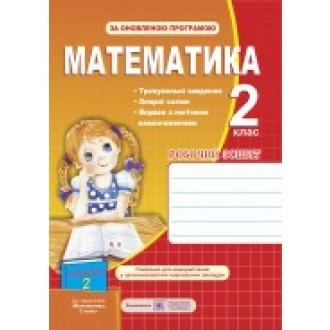 Робочий зошит з математики 2 клас (до Рівкінд Ф.)