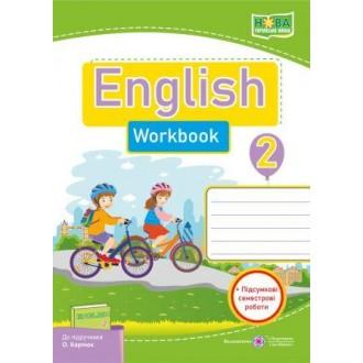 Англійська мова 2 клас Робочий зошит (до підручн. Карпюк О) НУШ
