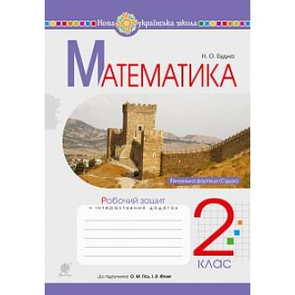 Математика 2 клас Робочий зошит (до підручн. Гісь О) НУШ