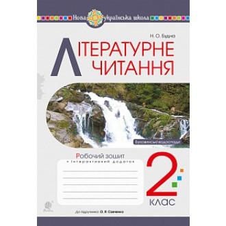 Літературне читання 2 клас Робочий зошит (до підручн. Пономарьова К) НУШ