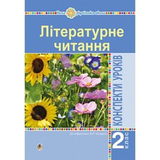 Літературне читання 2 клас Конспекти уроків (до підручн. Чипурко В) НУШ