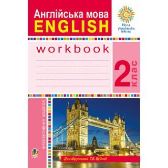Англійська мова 2 клас Робочий зошит (до підручн. Будної Т) НУШ