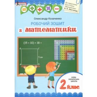 Математика 2 клас Робочий зошит (до підручн. Листопад Н) НУШ