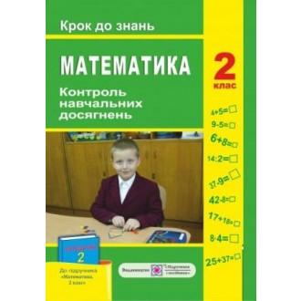 Контроль навчальних досягнень з математики 2 клас (до підр. Рівкінд)