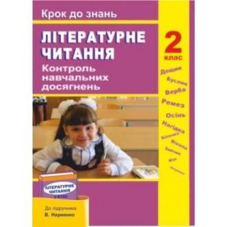 Контроль навчальних досягнень з літературного читання 2 клас (до підруч. Науменко В)