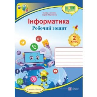 Інформатика Робочий зошит 2 клас (за програмою О. Савченко)