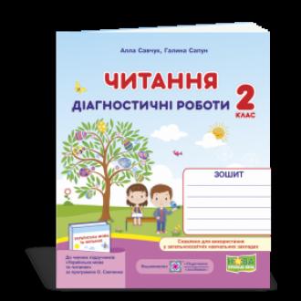 Читання 2 клас Діагностичні роботи (за програмою О. Савченко)