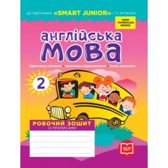 Англійська мова 2 клас Робочий зошит із прописами (до підруч. Smart Junior) НУШ