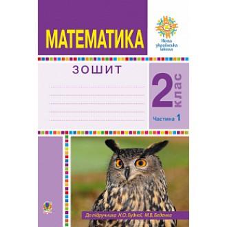 Математика 2 клас Робочий зошит Частина 1 (До підручн. Будна Н) НУШ