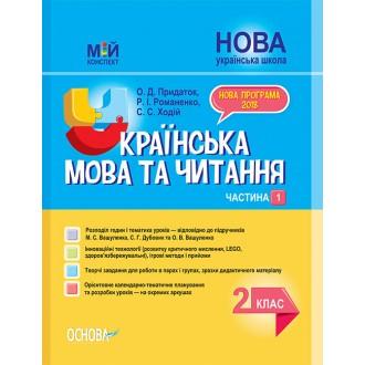 Українська мова та читання 2 клас Частина 1 (до підручн. Вашуленко О)